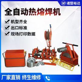 全自动液压PE对焊机 燃气管PE管对焊机 热熔焊机