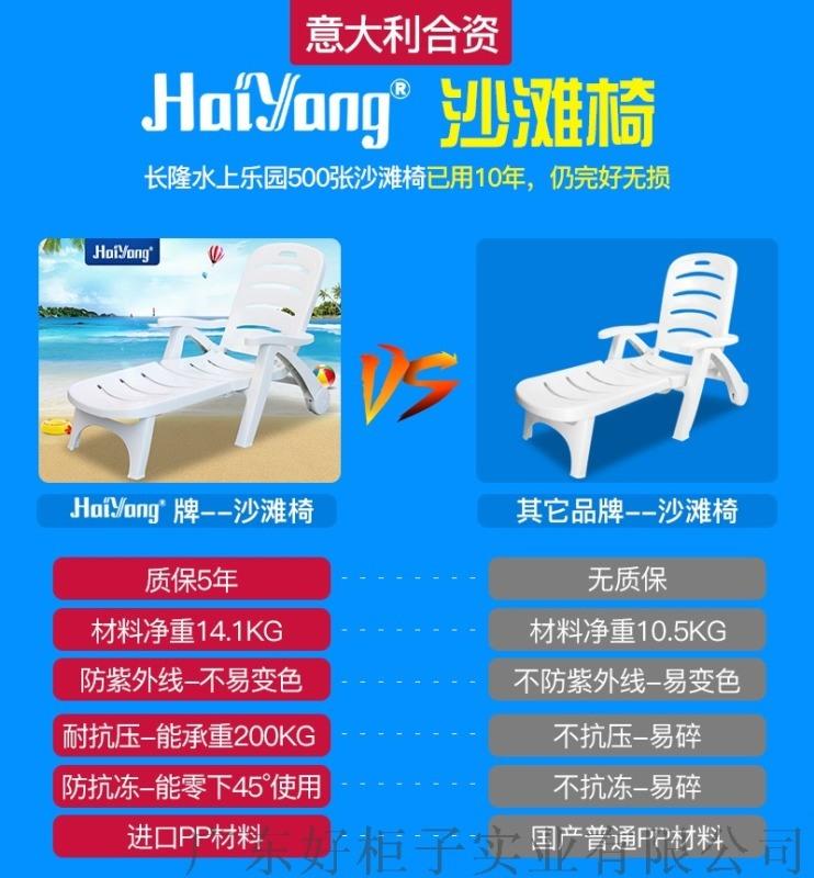 河北海阳牌ART2311塑料沙滩椅生产厂家