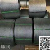钢丝绳防护网 包塑钢丝绳边坡防护网