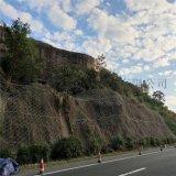 边坡防护钢丝绳网.边坡钢丝绳防护网.钢丝绳防护网