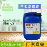胶水防霉剂,水性涂料,效果极佳,艾浩尔供应质量保证