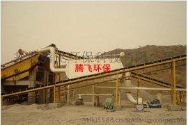 TFS-2石料生产线除尘器 盐城腾飞环保