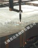 鋼板切割價格/鋼板切割廠家/鋼板零割廠家-無錫思達美鋼鐵有限公司