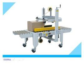 供应上海半自动纸箱封箱机_半自动胶带封箱机