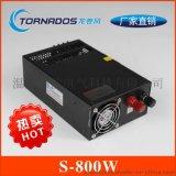 12V800W大功率開關電源S-800-12機械設備電源led開關電源led電源