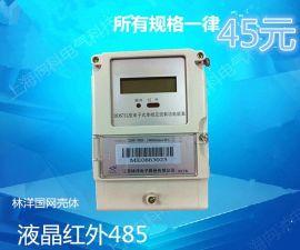 国网壳体林洋单相液晶红外485电子式有功电能表