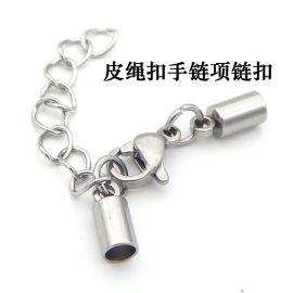 各种规格不锈钢皮绳扣吊桶 吊钟龙虾扣+廷长链套装手链项链皮绳扣