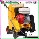 山东路得威混凝土路面切割机路面切割机RWLG21C小机器大动力沥青路面切割机