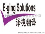 馬來語翻譯-馬來語口譯│上海馬來語翻譯公司