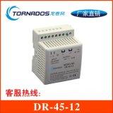 12V45W導軌式塑殼開關電源DR-45-12導軌式直流電源工業工控電源