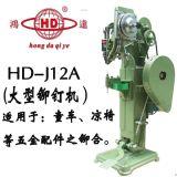 HD-J12A童车铆钉机设备, 鸿达专利设备