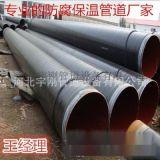 3pe防腐鋼管、聚氨酯保溫鋼管、IPN8710飲水鋼管等防腐保溫耐磨管道請您選擇河北宇剛管道設備有限公司