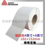 艾利銅版紙不幹膠標籤 4×6英寸單排 102×152mm空白銅版紙