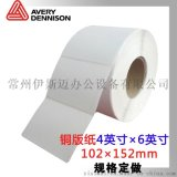 艾利铜版纸不干胶标签 4×6英寸单排 102×152mm空白铜版纸