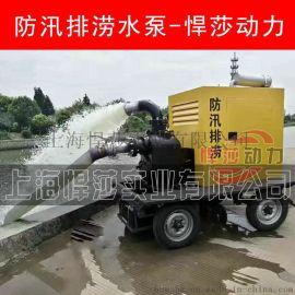 悍莎防汛排涝移动泵车 柴油机水泵