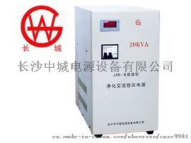 湖南JJW系列精密净化交流稳压电源厂家
