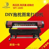 个性抱枕图案定制印花机WY-1600 喷画机
