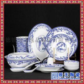景德镇陶瓷餐具套装 整套盘碗筷家用骨瓷结婚套装定制