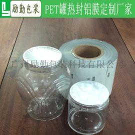 PET辣椒酱封口膜 酱肉食品自动封盖膜镀铝膜