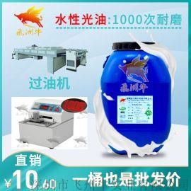 水性光油厂家直销可耐磨1000次光油