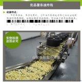 厂家  多功能薯条、麻花油炸设备