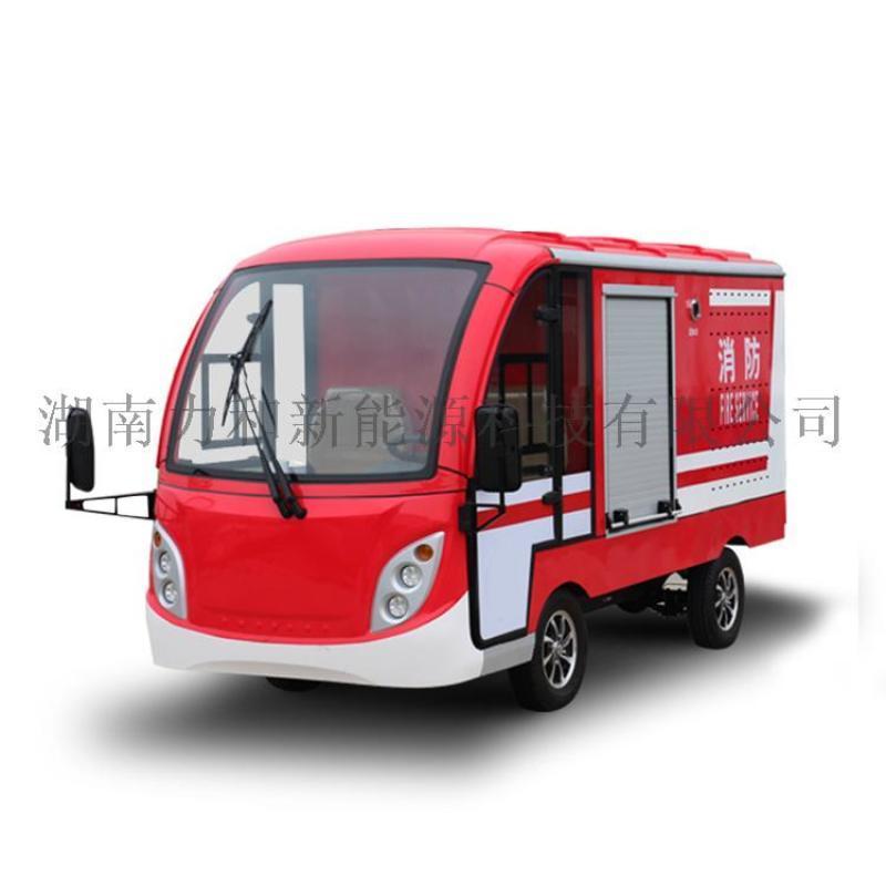 社区小型消防车,電動消防車带水箱