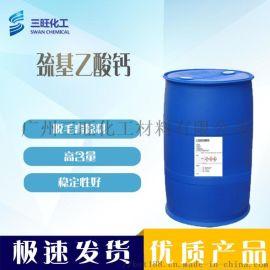 高纯度99.5% 巯基乙酸钙 814-71-1