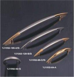 锌合金拉手 (YJ1002)