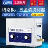 歌能單槽超聲波清洗機G-031S商用家用設備