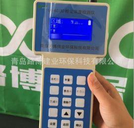 LB-KC(A)疾控中心用直讀式粉塵檢測儀