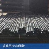 上海袖閥管袖閥管圖片注漿管袖閥管