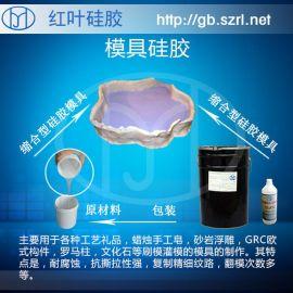 工藝品硅膠矽利康矽膠