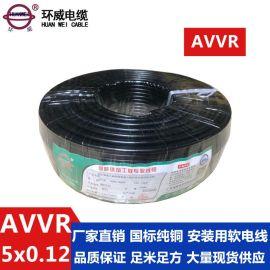 环威电缆 国标铜芯AVVR 5X0.12平方 信号控制线门铃线 厂家直销