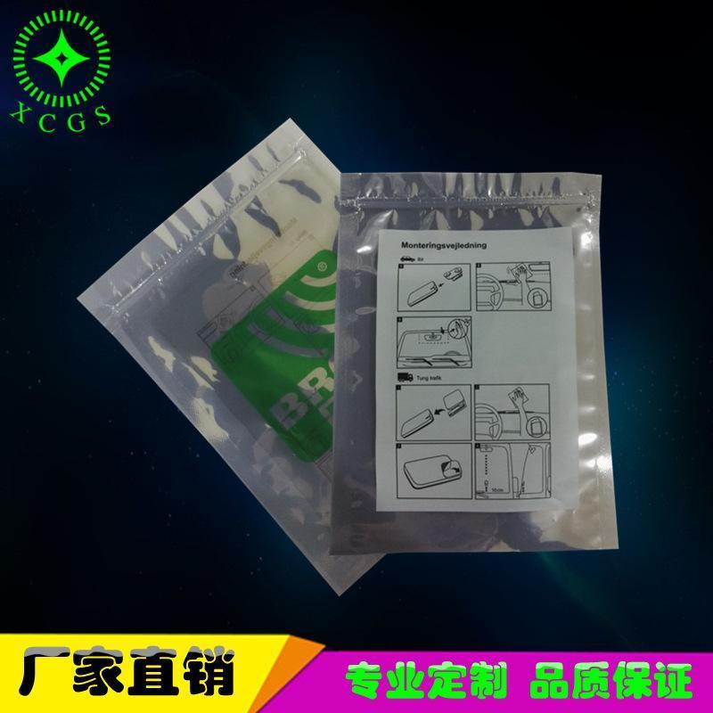 厂家全国直销电子产品防静电袋 通讯器材保护包装袋 定制尺寸厚度