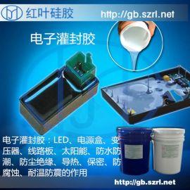 黑色电子灌封胶\加成型环保电子灌封胶