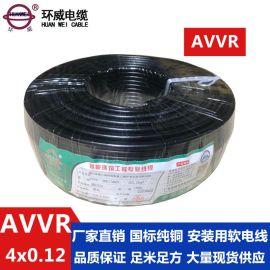 环威 国标电源线 铜芯AVVR 4X0.12 软护套电缆 信号电缆 厂家**