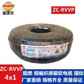 金环宇电缆 国标阻燃纯铜芯屏蔽线ZC-RVVP4X1 铜编织信号线