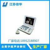 便携式B型超声诊断仪配置及技术参数