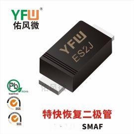 ES2GF SMAF贴片特快恢复二极管 佑风微品牌