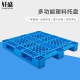 轩盛,塑料托盘,1211网格川字,塑胶垫板,栈板