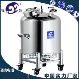 不锈钢真空密封储罐 移动式加热化工储罐 化妆品保温防尘呼吸储罐