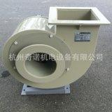 供应PP4-72-5A型耐酸碱PP塑料防腐离心风机