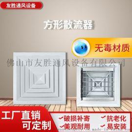 铝合金方形散流器中央空调出风口