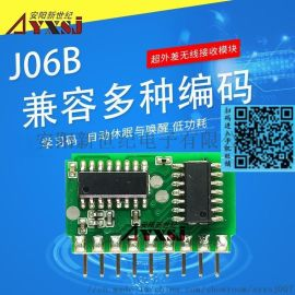 315/433M无线模块J06B 低功耗4路输出