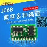 315/433M無線模組J06B 低功耗4路輸出