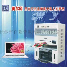 图文店拓展业务用数码图文快印设备可印画册