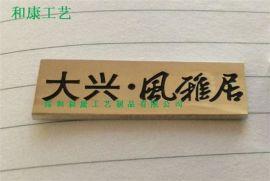 深圳标牌制作,深圳那里可以定做金属标牌,深圳标牌厂
