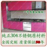厨房不锈钢整体橱柜定制