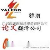 提供廣州論文翻譯公司首選 廣州雅朗 專業服務 信心保證