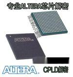 深至研|EPM2210F204C|ALTERA|芯片|复制|CPLD|程序反编译|高难度|超声波方案解密